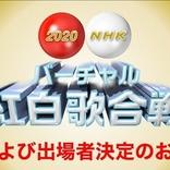全14組のアーティストが出演 「NHKバーチャル紅白歌合戦」元日に放送決定