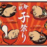 干支のネズミを食べてみる!? ジビエ居酒屋「米とサーカス」でヌートリアフェア