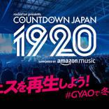 GYAO!にて『COUNTDOWN JAPAN 19/20』出演アーティストの新年コメント配信&豪華賞品が当たるキャンペーンも!