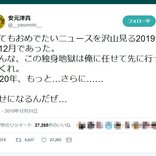 12月下旬からの怒涛の声優結婚ラッシュ 安元洋貴さんや明坂聡美さんのツイートが話題に