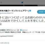 ウーマン村本大輔さん「ネットに這いつくばってるお前らのせいな」フジモンとユッキーナ離婚のニュースでツイート