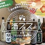 """蔵元が選ぶ""""本当に美味しい日本酒30種""""集結!武蔵小杉で日本酒フェス開催"""