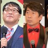 """カンニング竹山「2020年最初の宝物」ダチョウ倶楽部と""""フワちゃん""""コスの4ショット"""