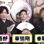 稲垣、草彅、香取が令和初の元日に7.2時間生中継!