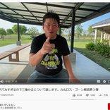 堀江貴文さん「東国原さんがバカすぎるので」カルロス・ゴーン解説動画の第3弾をアップ