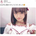 """NGT48中井りか、Twitter""""なりすましアカウント""""からブロックされ苦笑「悪質…」"""