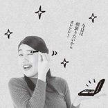 横澤夏子、カラーメイクに憧れ「色で遊べる人って素敵」