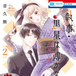ふろくは『暁のヨナ』!『神はじ』鈴木ジュリエッタの新作よみきりも掲載!花とゆめ3号が発売