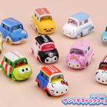 キティちゃんがミニカーで登場! トミカとサンリオのキャラクターがコラボ