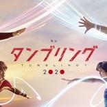 舞台『タンブリング』2020メインビジュアルが公開  シリーズ初のユニフォーム姿で躍動感あふれるビジュアルに