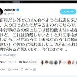 西川貴教さん おとそを貰おうとするも「未成年の方はご遠慮下さい」と言われ「今年50です…」