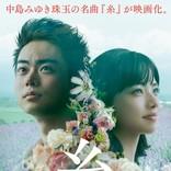 菅田将暉×小松菜奈『糸』、ポスター&中島みゆきの歌声が響く特報解禁