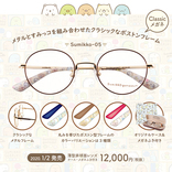 """【すみっコぐらし】の""""大人かわいい""""クラシックメガネが発売!"""
