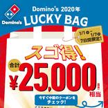 【早よ言え】ドミノ・ピザが2万5000円相当の「福袋」をひっそりと放出していたァァァ! 明日1/7までだから急げ