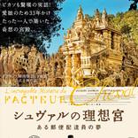【コラム】一コマひとコマが絵画 映画『シュヴァルの理想宮』