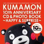 くまモン、デビュー10周年記念写真集付CDを誕生日に発売