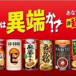 自販機スープの時代がやってきたあああ!「#超激論スープ飲料」投稿キャンペーン