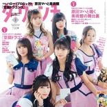 雑誌「ダ・ヴィンチ」2月号はハロプロ特集!表紙にはモーニング娘。'20のメンバーが登場!