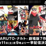 『NARUTO-ナルト-』劇場版祭りをAbemaTVで4週連続開催