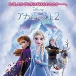【映画ランキング】『アナと雪の女王2』首位返り咲き! 興収112億円突破