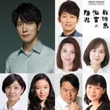佐々木蔵之介主演『佐渡島他吉の生涯』に石田明、壮一帆、谷村美月らが出演&キービジュアルも解禁