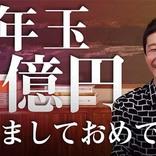前澤友作氏「10億円お年玉企画」の目的 毎月8万3千円のベーシックインカムで人はどう変わるか