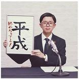 【1月8日は何の日…!?】平成という素晴らしき時代が始まった日!!