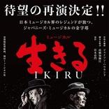 新納慎也、小西遼生らの出演が決定 ミュージカル『生きる』の追加キャスト発表