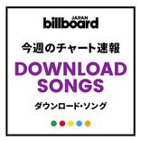 【ビルボード】2019年最終週のDLソングは嵐「A-RA-SHI : Reborn」が9.1万DLで2週連続首位、Nissy(西島隆弘)TOP10デビュー