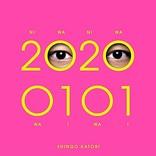 【ビルボード】香取慎吾『20200101』が総合アルバム首位 紅白に出場したヒゲダン/King Gnuの過去作品が最高位を記録