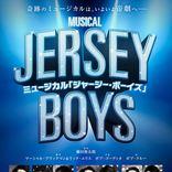 尾上右近、東啓介、大山真志が初参加! ミュージカル『ジャージー・ボーイズ』2020版キャストが決定