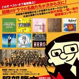 『半沢直樹』『ノーサイド・ゲーム』『新選組!』などドラマの名曲を生演奏で楽しむコンサートが決定