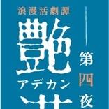 浪漫活劇譚『艶漢』第四夜 メインキャストのキャラクタービジュアルが公開
