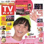 キスマイ藤ヶ谷太輔 「TVガイド」単独初表紙、恋愛観や結婚観に迫る