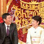 明石家さんま&中村玉緒、正月恒例の『夢スペ』傑作選が公開に