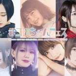 日本コロムビアが創立110周年を記念して、所属する女性声優 7名が集結するコンサートを初開催! 【アニメニュース】