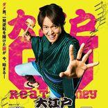 関ジャニ∞丸山隆平、柄杓を片手に勢いと躍動感みなぎるティザーポスター解禁