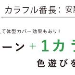 おしゃれ番長:安藤うぃ「モノトーン+1カラーで色遊びを楽しむ」vol.1