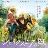 ケネス・ブラナー監督&主演『シェイクスピアの庭』、偉大な作家の晩年描くポスター&予告