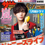 「週刊ザテレビジョン」の表紙、グラビアに山田涼介が登場!ジャニーズ人生の思い出を語る!