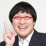 """年末年始テレビ出演本数も首位!山里亮太がほくそ笑む""""結婚特需""""の奇跡"""