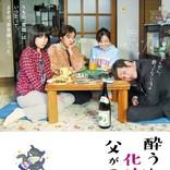 松本穂香がナレーション担当『酔うと化け物になる父がつらい』予告&ポスター解禁