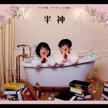 野田秀樹&萩尾望都の『半神』が、たまの民プロデュース公演として上演