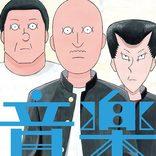 【映画レビュー】ロック音楽への初期衝動がアニメになった映画『音楽』が明日公開!!