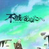 TVアニメ『不滅のあなたへ』10月放送開始 原作は『聲の形』の大今良時