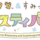 リラックマとすみっコぐらし、夢のコラボイベントが横浜で開催!