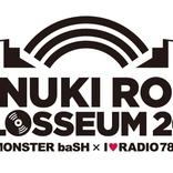 『SANUKI ROCK COLOSSEUM 2020』第二弾出演アーティストにNovelbright、BiS、SASUKE、藤井 風ら47組、出演者日割も発表