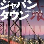 【今週はこれを読め! ミステリー編】日本とアメリカを股にかけた痛快活劇小説『ジャパンタウン』