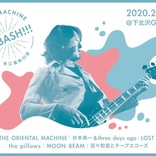 ロックベーシスト有江嘉典の50歳記念ライブにthe pillows、百々和宏とテープエコーズ、MOON・BEAMら追加出演