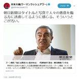 ウーマン村本大輔さん「朝日新聞はタイトルと写真で人々の悪意を煽る方に誘導してるように感じる。そういうとこが汚い」ツイートに反響